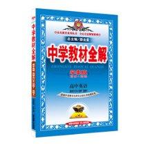 金星教育·(2016)中学教材全解:高中英语(选修合订本)(选修7 选修8)(外语教研