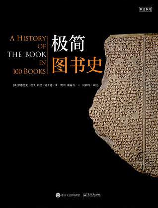 极简图书史