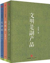 郑也夫著作精选:文明是副产品+信任论+代价论(套装共3册)