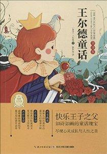 世界经典文学名著·全译本(第3辑):王尔德童话