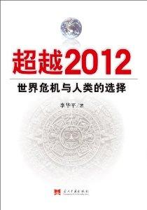 超越2012:世界危机与人类的选择