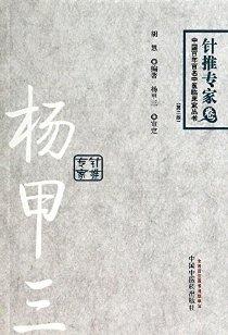 中国百年百名临床家丛书·针推专家卷:杨甲三(第2版)