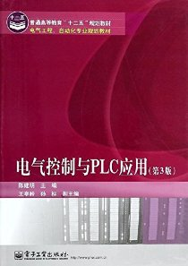 """普通高等教育""""十二五""""规划教材·电气工程、自动化专业规划教材:电气控制与PLC应用(第3版)"""