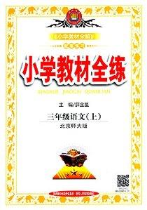 金星教育·(2016秋)小学教材全练:三年级语文上(北师大版)