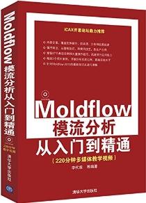 Moldflow模流分析从入门到精通(附光盘)
