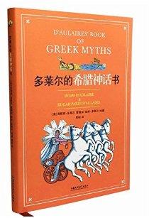 多莱尔的希腊神话书(精)