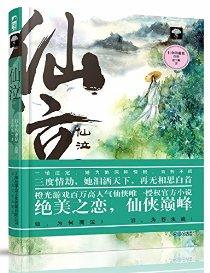 仙泣(附精美书签一枚+橙光游戏币5元)