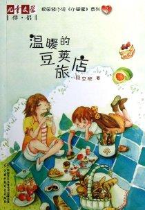 儿童文学伴侣•校园轻小说《小闺蜜》系列3:温暖的豆荚旅店