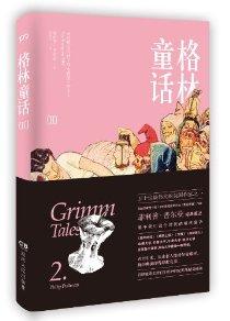 格林童话2(成人版)