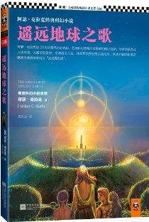 阿瑟•克拉克经典科幻小说:遥远地球之歌