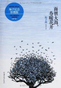 面朝大海,春暖花开:海子传(海子纪念珍藏版)