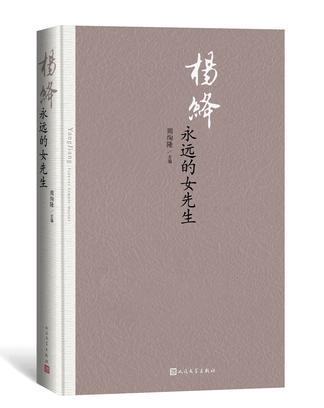 杨绛——永远的女先生