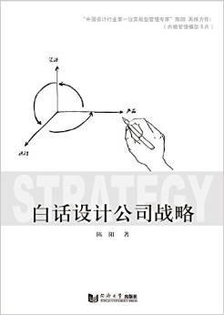 白话设计公司战略