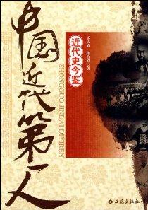 中国近代第一人:近代史今鉴