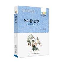 百年百部中国儿童文学经典书系(2016版):今年你七岁