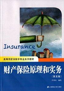 高等院校保险学专业系列教材:财产保险原理和实务(第5版)