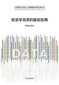 投资学及其R语言应用/大数据时代经济与金融数据分析系列丛书