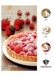 法式甜點3步驟