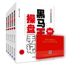 黑马王子操盘手记(一-五)(套装共5册)