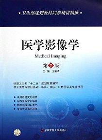 卫生部规划教材同步精讲精练:医学影像学(第7版)