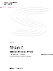 解读自杀:中国文化背景下的社会心理学研究