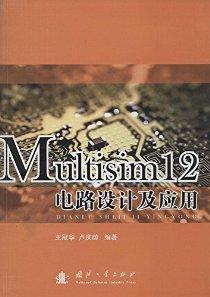 Multisim12电路设计及应用