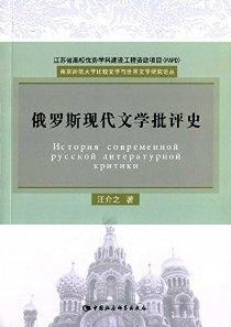 俄罗斯现代文学批评史