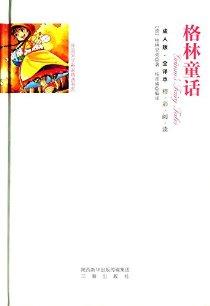 格林童话(全译本)(成人版)