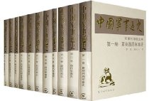 中国军事通史(1-17)(共20册)