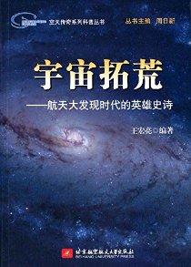 宇宙拓荒:航天大发现时代的英雄史诗