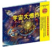 美国科学教师协会推荐杰出科学童书系列•小牛顿爱探索科普绘本(第2辑):宇宙大爆炸(绘本版)