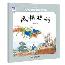 中国名家经典原创图画书乐读本:凤栖梧桐
