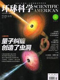 环球科学(2017年1月刊)