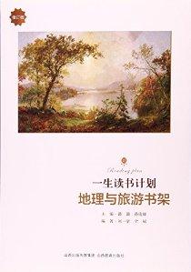 地理与旅游书架(修订版)/一生读书计划