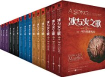 冰与火之歌系列全集(权力的游戏+列王的纷争+冰雨的风暴+群鸦的盛宴+魔龙的狂舞)(套装共15册)