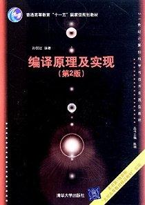 编译原理及实现(第2版)