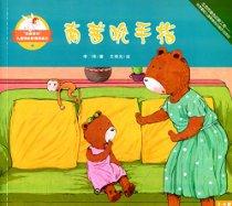 """""""我要更好""""儿童情绪管理图画书:南茜吮手指(3-6岁)"""
