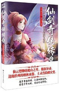 仙剑奇侠传(7)