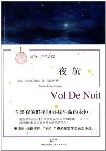 世纪文睿人文典藏:夜航