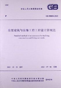 中华人民共和国国家标准:房屋建筑与装饰工程工程量计算规范(GB50854-2013)