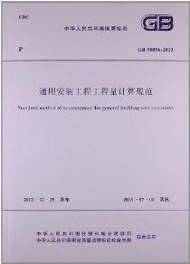 中华人民共和国国家标准:通用安装工程工程量计算规范(GB50856-2013)
