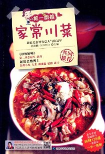 第一廚娘家常川菜