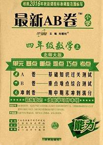 (2016秋)最新AB卷:四年级数学(上册)(北师大版)