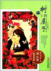 繁星春水·冰心奖大奖书系·树的屋子:绿人姐姐的绿色幻想世界
