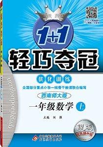 (2016秋)1+1轻巧夺冠·优化训练:一年级数学(上)(西师版)