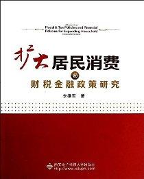 扩大居民消费的财税金融政策研究