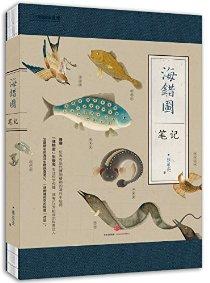 中国国家地理:海错图笔记