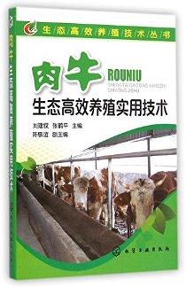 生态高效养殖技术丛书:牛生态高效养殖实用技术