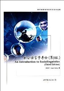 西方语言学与应用语言学视野:社会语言学导论(第3版)