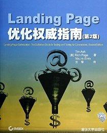 Landing Page优化权威指南(第2版)